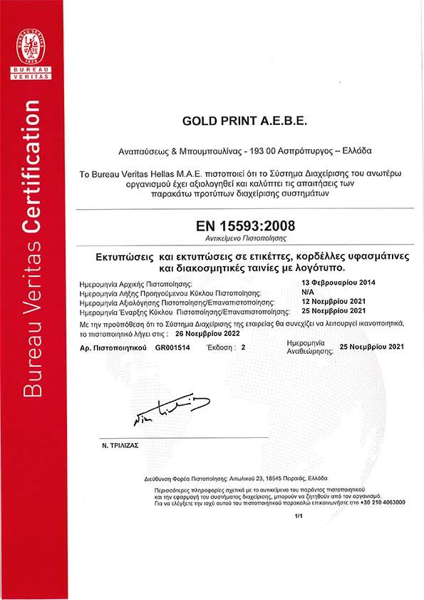 Πιστοποίηση Bureau Veritas Certification, ISO EN 15593:2008
